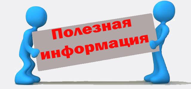 ИНФОРМАЦИОННЫЙ БЮЛЛЕТЕНЬ № 47