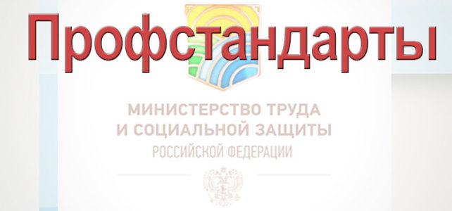 ИНФОРМАЦИОННЫЙ БЮЛЛЕТЕНЬ № 57. О профессиональных стандартах
