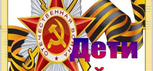 ИНФОРМАЦИОННЫЙ БЮЛЛЕТЕНЬ №60. «О детях войны в Ставропольском крае»