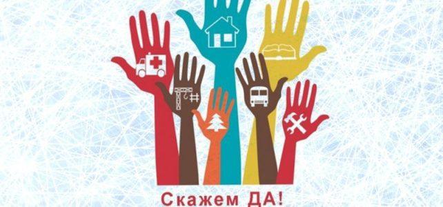 О проведении краевого форума по безопасности и охране труда