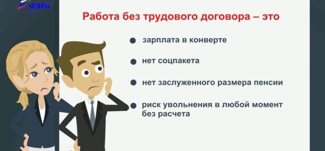 Информационный бюллетень № 36 «Боремся с неформальной занятостью вместе»