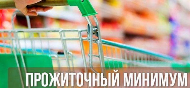 Изменился прожиточный минимум в Ставропольском крае