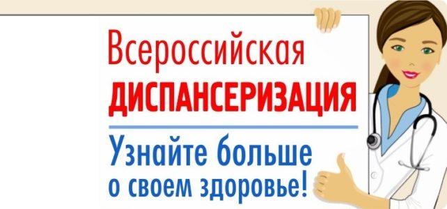 ИНФОРМАЦИОННЫЙ БЮЛЛЕТЕНЬ № 55. О проведении Всероссийской диспансеризации
