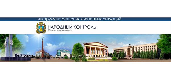 Портал «Народный контроль СК»