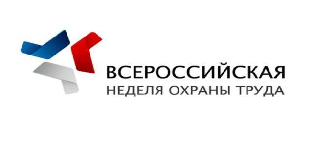 ИНФОРМАЦИОННЫЙ БЮЛЛЕТЕНЬ № 54. О Всероссийской неделе охраны труда в Сочи
