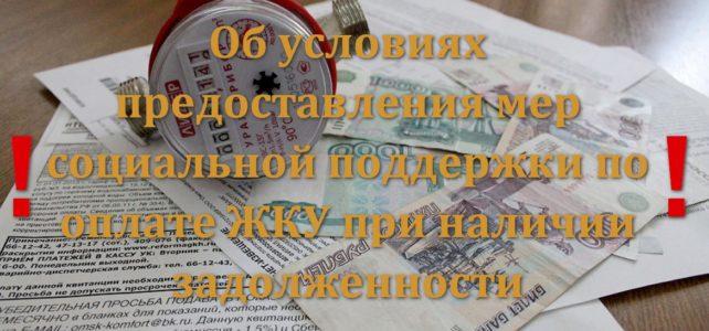 Об условиях предоставления мер социальной поддержки по оплате ЖКУ при наличии задолженности