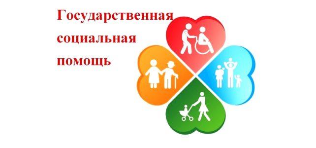 О государственной социальной помощи населению в Ставропольском крае