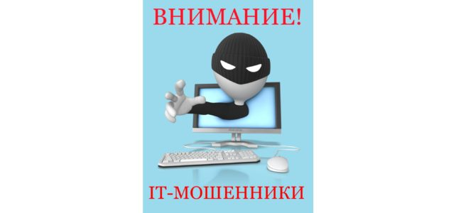Мошенничество с применением информационно-телекоммуникационных технологий