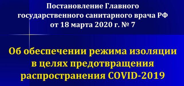 Постановление №7 от 18.03.2020 Об обеспечении режима изоляции в целях предотвращения распространения CОVID-2019