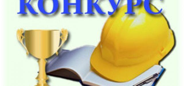 ИНФОРМАЦИОННЫЙ БЮЛЛЕТЕНЬ №29. Об участии в краевом смотре-конкурсе в  области охраны труда