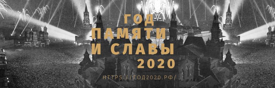 год2020.рф