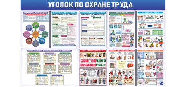 Районный «День охраны труда»