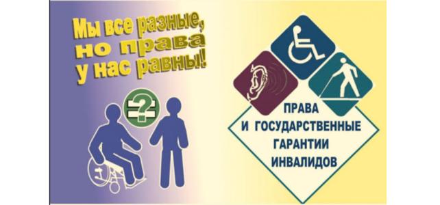 ИНФОРМАЦИОННЫЙ БЮЛЛЕТЕНЬ № 43. О предоставлении инвалидам услуг вне очереди