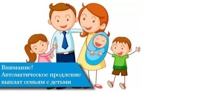 Внимание! Автоматическое продление выплат семьям с детьми