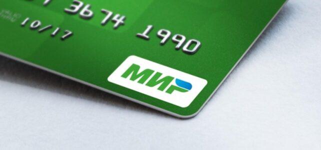 Срок перехода на карты национальной платежной системы «МИР» продлен до 31 декабря текущего года.