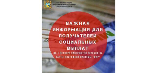 Важная информация для получателей социальных выплат. Переход на карты платежной системы «Мир» с 01 октября 2020.