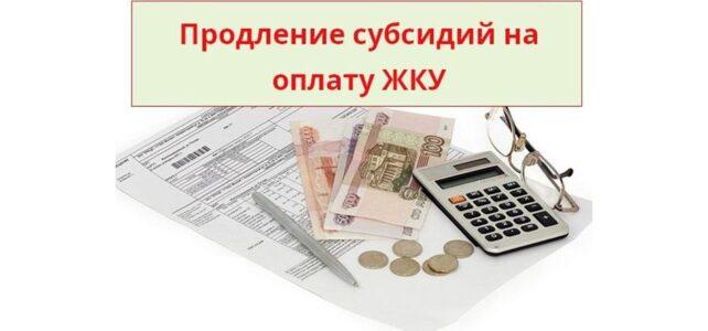 О продлении предоставления субсидий на оплату жилого помещения и коммунальных услуг в беззаявительном порядке