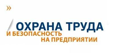 ИНФОРМАЦИОННЫЙ БЮЛЛЕТЕНЬ № 51. О подписке на газету «Охрана труда и безопасность предприятия»
