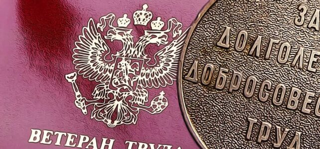 ИНФОРМАЦИОННЫЙ БЮЛЛЕТЕНЬ №53   Присвоение звания  Ветеран труда Ставропольского края