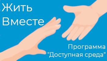 ИНФОРМАЦИОННЫЙ БЮЛЛЕТЕНЬ № 4 О работе по наполнению и актуализации  интернет-портала «Жить вместе»