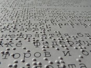 ИНФОРМАЦИОННЫЙ БЮЛЛЕТЕНЬ №7 «Цифровое решение распознавания азбуки Брайля»