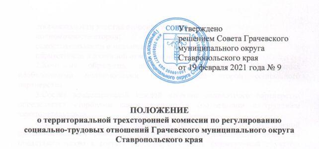 Положение о территориальной трехсторонней комиссии по регулированию социально-трудовых отношений Грачевского муниципального округа Ставропольского края