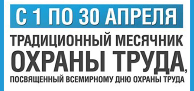 ИНФОРМАЦИОННЫЙ БЮЛЛЕТЕНЬ № 15 О проведении в 2021 году в Ставропольском крае  месячника безопасности труда