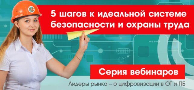 ИНФОРМАЦИОННЫЙ БЮЛЛЕТЕНЬ № 19 О проведении бесплатных вебинаров по обзору  новых правил по охране труда