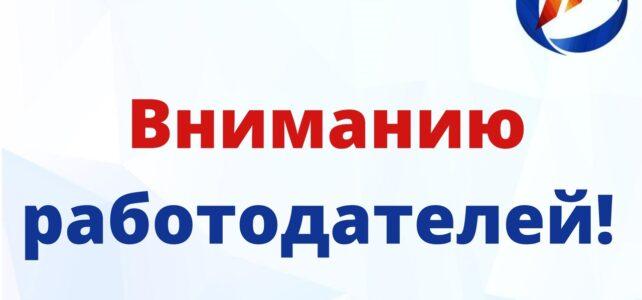 ИНФОРМАЦИОННЫЙ БЮЛЛЕТЕНЬ № 20 О поддержке работодателей  при трудоустройстве безработных граждан