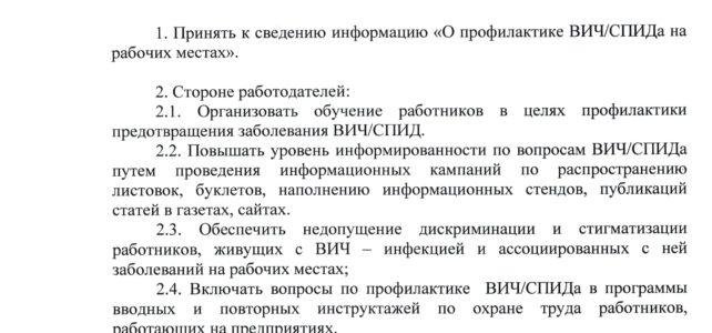 Решение по заседанию территориальной трехсторонней комиссии по регулированию социально-трудовых отношений Грачевского муниципального округа Ставропольского края от 28 мая 2021 №2