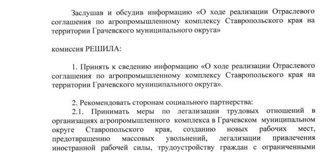 Решение по заседанию территориальной трехсторонней комиссии по регулированию социально-трудовых отношений Грачевского муниципального округа Ставропольского края от 28 мая 2021 №3