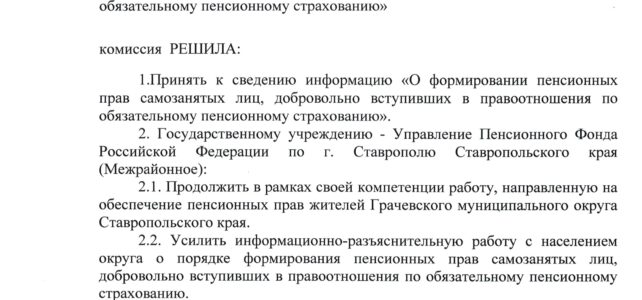 Решение по заседанию территориальной трехсторонней комиссии по регулированию социально-трудовых отношений Грачевского муниципального округа Ставропольского края от 28 мая 2021 №4