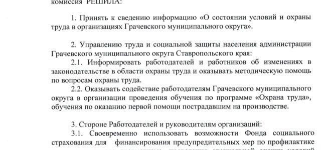 Решение по заседанию территориальной трехсторонней комиссии по регулированию социально-трудовых отношений Грачевского муниципального округа Ставропольского края от 28 мая 2021 №1