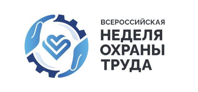 ИНФОРМАЦИОННЫЙ БЮЛЛЕТЕНЬ № 39                    О Всероссийской неделе охраны труда в Сочи