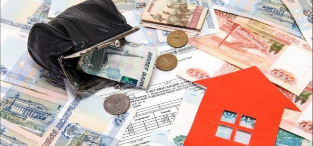 ИНФОРМАЦИОННЫЙ БЮЛЛЕТЕНЬ №  41 Об условиях предоставления мер социальной поддержки по оплате жилого помещения и коммунальных услуг при наличии задолженности