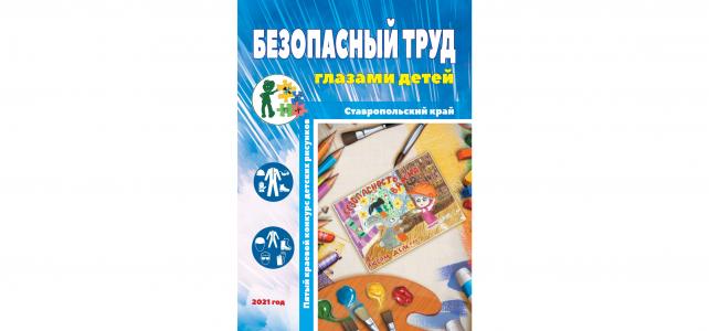 Об итогах краевого конкурса детских рисунков